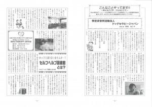 北九州市障害福祉情報センター季刊誌ひこうせん