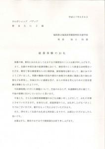 福岡県立聴覚特別支援学校校長坂口和俊