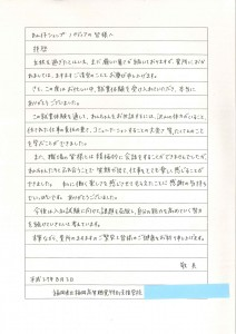 福岡高等聴覚特別支援学校の生徒からお礼の手紙