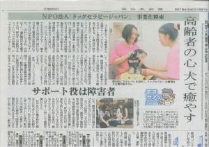 北九州、西日本新聞