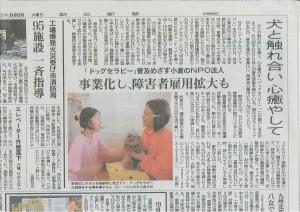 2015.9.8ドッグセラピージャパンの活動を朝日新聞が取材